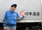 福岡ひまわり運送株式会社のアルバイト情報