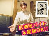 語らい処「坐・和民」伏見桃山店【AP_0676_1】  のアルバイト情報