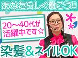 アスカ 熊谷店のアルバイト情報