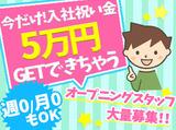 シンテイトラスト株式会社 立川支社 【八王子エリア】のアルバイト情報