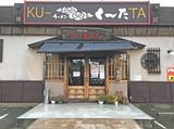 ラーメンく〜た 花みずき店のアルバイト情報