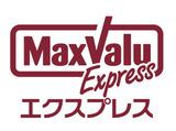マックスバリュエクスプレス 井尻駅前店のアルバイト情報