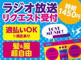 【大崎エリア】 株式会社プラスアルファ 新宿支店のアルバイト情報