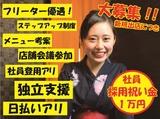 東北みちのえき 仙台駅前店のアルバイト情報