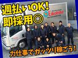 株式会社栄光社のアルバイト情報