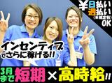 株式会社アセットオール 福岡営業所のアルバイト情報