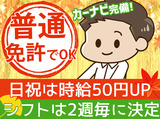 回転寿し 和楽 市場店のアルバイト情報