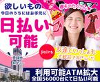 株式会社ヒューマントラスト 札幌支店(お仕事No.HDW-0455)のアルバイト情報