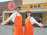 松屋 浅草橋店のアルバイト情報