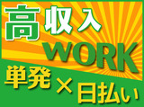 株式会社リージェンシー 大阪支店/OKMB026のアルバイト情報