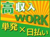 株式会社リージェンシー 天王寺支店/TJMB019のアルバイト情報