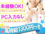 株式会社おふぃすこんびに 勤務地:日本橋 ※NEW OPENのアルバイト情報