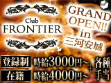 club FRONTIER(フロンティア)のアルバイト情報