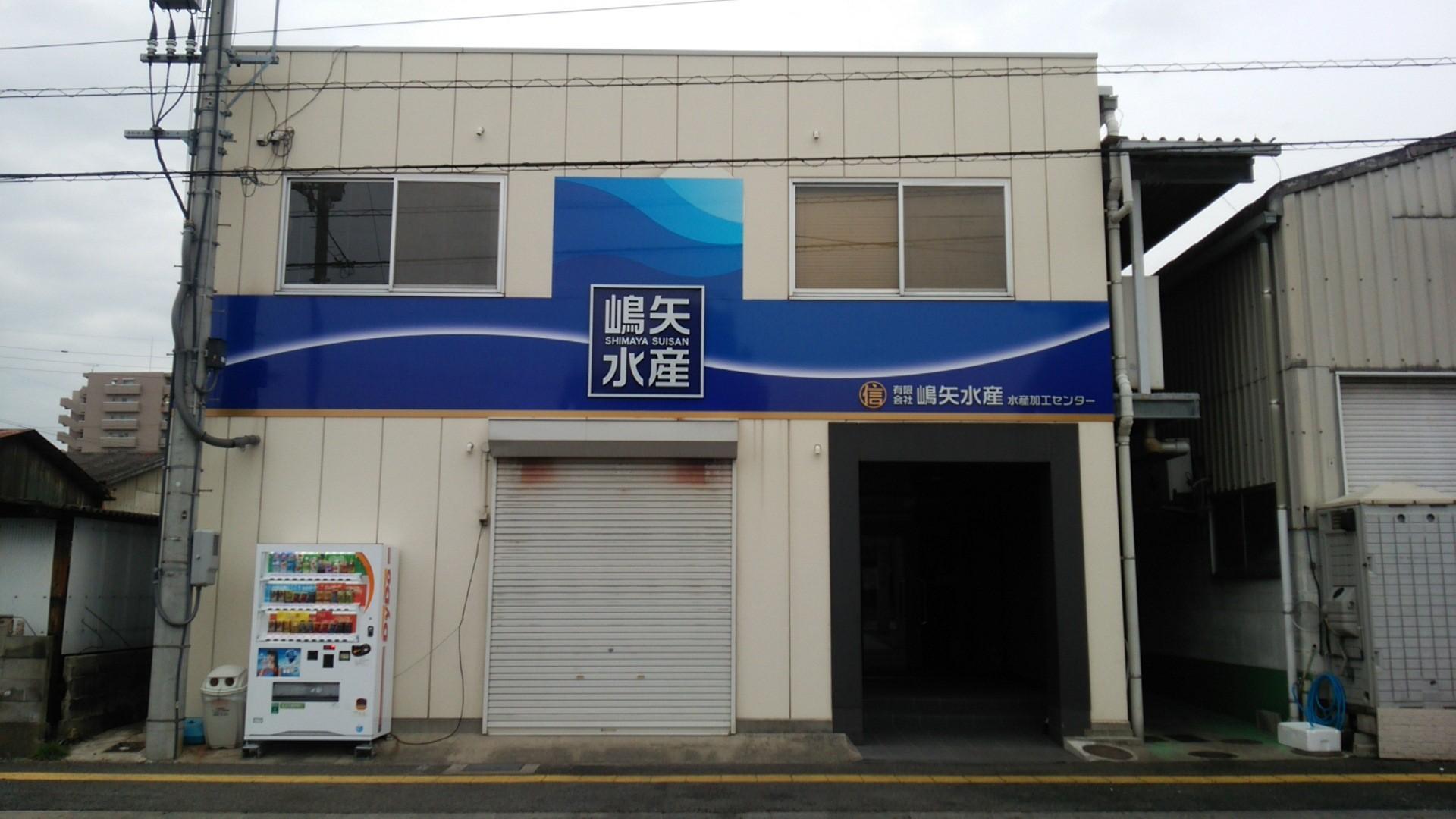 有限会社嶋矢水産 加工センター 一般事務スタッフのアルバイト情報