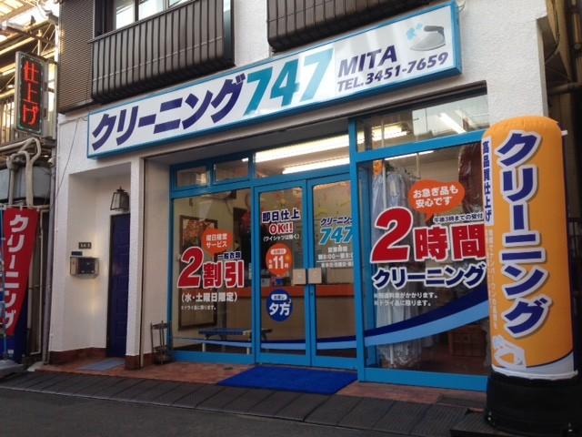 クリーニング747(セブンフォーセブン) 富ヶ谷店 のアルバイト情報