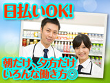 株式会社セレブリックス コンビニスタッフプロモーション 【YH】のアルバイト情報