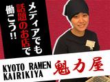 ラーメン魁力屋 イオンモール京都桂川店のアルバイト情報