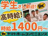 ヤマトホームコンビニエンス株式会社 岡崎支店のアルバイト情報
