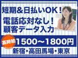 【高田馬場駅】エスプールHSのアルバイト情報
