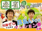 リーチ麻雀さかえ 札幌1号店のアルバイト情報