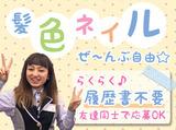 ダイマル 桜山店のアルバイト情報