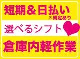 SGフィルダー株式会社 ※京成津田沼エリア/t103-0002のアルバイト情報