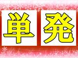 SGフィルダー株式会社 ※高島平エリア/t101-0001のアルバイト情報