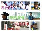シンテイ警備株式会社 藤沢支社/A3203000114のアルバイト情報