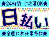 株式会社 日本ケイテム(No.201)のアルバイト情報