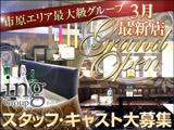 市原最大級ingGroup〜インググループ〜 generation  【オープニング大募集!】のアルバイト情報