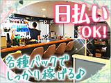 Pub'Snack Rinkaのアルバイト情報