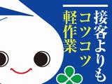 西松屋 トライアル厚別店 /東証一部上場のアルバイト情報