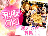 Bar FOR YOU (フォーユー)のアルバイト情報