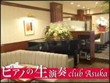■ club ASUKA 〜 クラブ飛鳥 〜のアルバイト情報
