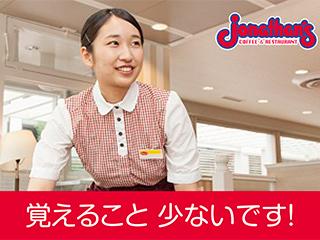 ジョナサン 津田沼駅前店<020406>のアルバイト情報