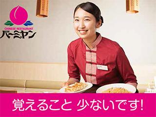 バーミヤン 渋川店のアルバイト情報