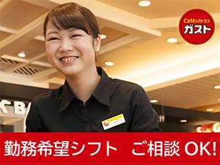 カフェレストラン ガスト 群馬新町店のアルバイト情報