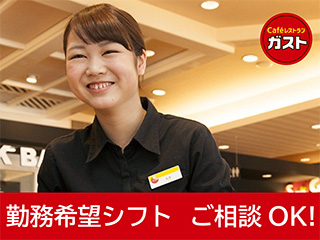 カフェレストラン ガスト 南大分店のアルバイト情報