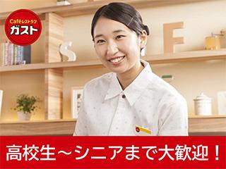 カフェレストラン ガスト 石和駅前通店のアルバイト情報