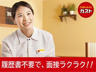 カフェレストラン ガスト 松井山手店のアルバイト情報