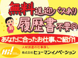 株式会社ヒューマンイノベーション 石川支店のアルバイト情報