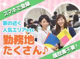 スタッフサービス(※リクルートグループ)/中野区・東京【野方】 のアルバイト情報