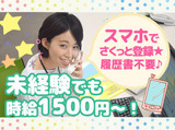 スタッフサービス(※リクルートグループ)/豊島区・東京【北池袋】 のアルバイト情報