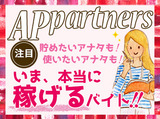 株式会社APパートナーズ[菊名エリア]のアルバイト情報