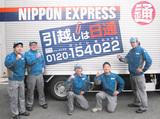 日本通運株式会社 山形支店 米沢営業所のアルバイト情報