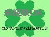 株式会社ピーアンドピー 【勤務地】名古屋市北区柳原にある倉庫ですのアルバイト情報