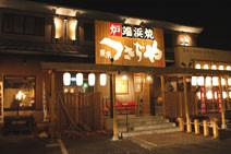 炉端浜焼き東京つきぢや 村井店 のアルバイト情報