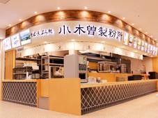小木曽製粉所 筑摩店 のアルバイト情報