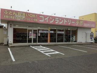 コインランドリーデポ 四日市八田店のアルバイト情報