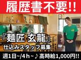 麺匠 玄龍のアルバイト情報